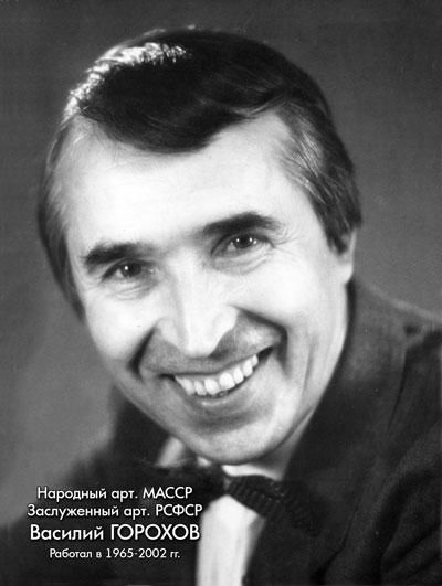 Горохов Василий Михайлович