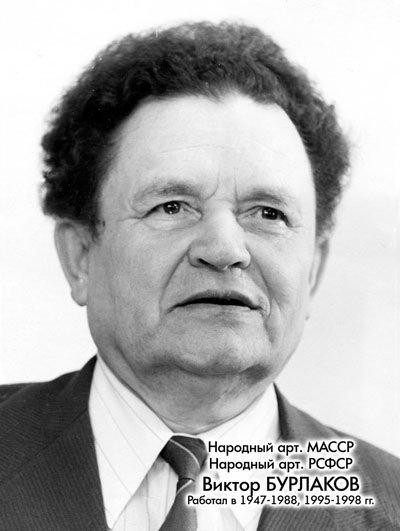 Бурлаков Виктор Дмитриевич