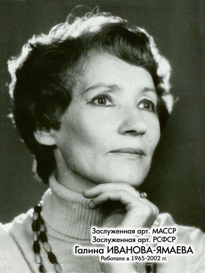 Иванова-Ямаева Галина Николаевна