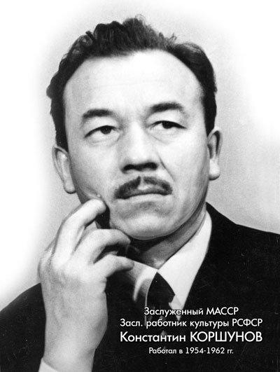 Коршунов Константин Максимович