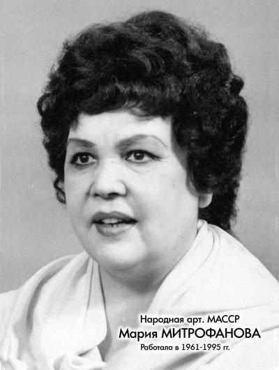 Митрофанова Мария Семеновна