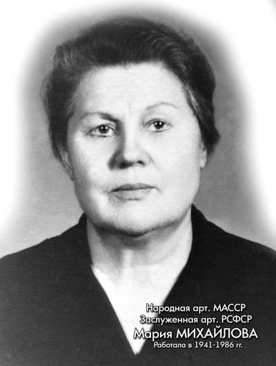 Михайлова Мария Михайловна