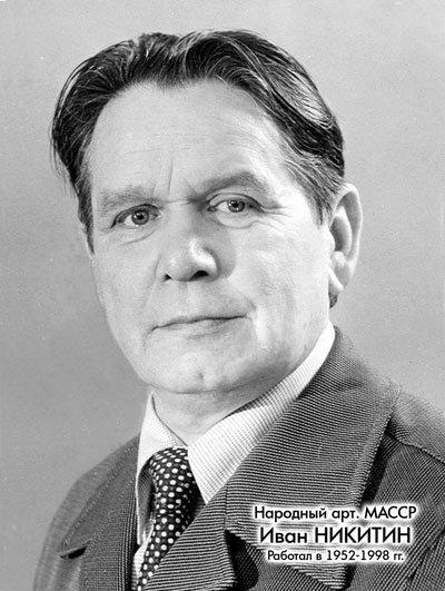 Никитин Иван Семенович