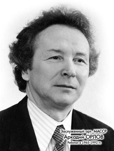 Орлов Аркадий Иванович