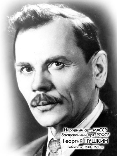 Пушкин Георгий Максимович