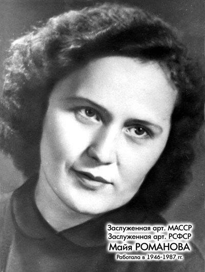 Романова Майя Тимофеевна