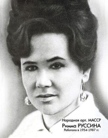 Руссина Римма Арсентьевна