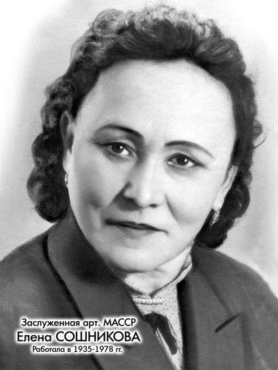 Сошникова Елена Григорьевна