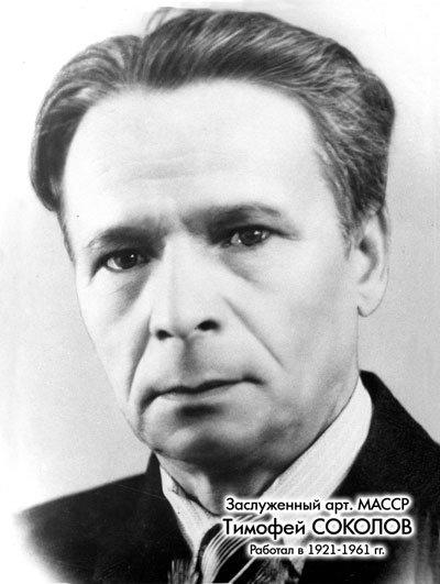 Соколов Тимофей Иванович