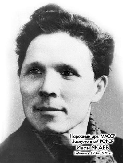 Якаев Иван Тарасович