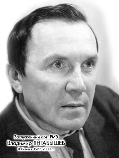 Янгабышев Владимир Семенович