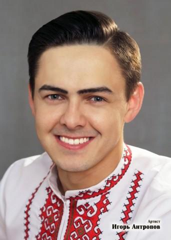 Антропов Игорь Витальевич