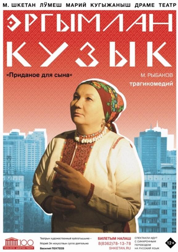 Эргымлан Кузык