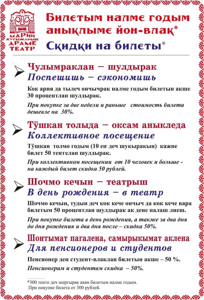 Театр Шкетана - скидки