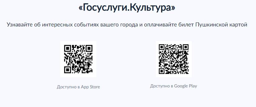 gosuslugi.culture.app